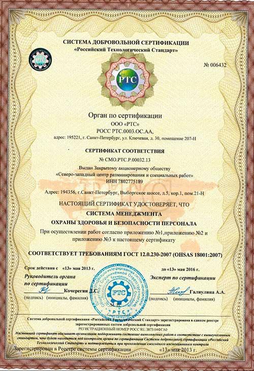Ohsas 18002 руководство по применению ohsas 18001 ohsas 18001 система менеджмента профессиональной безопасности и